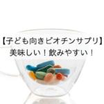 biotin supplement kids